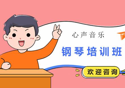 广州乐器培训-钢琴培训班