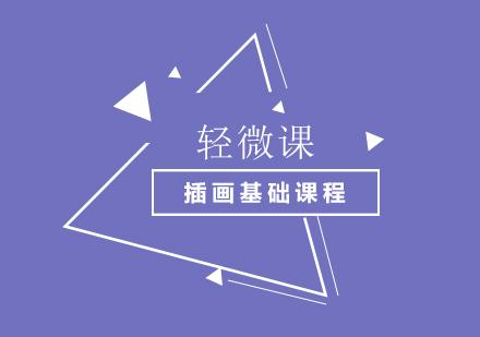 上海插畫培訓-插畫基礎課程