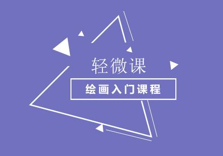 上海繪畫培訓-繪畫入門課程