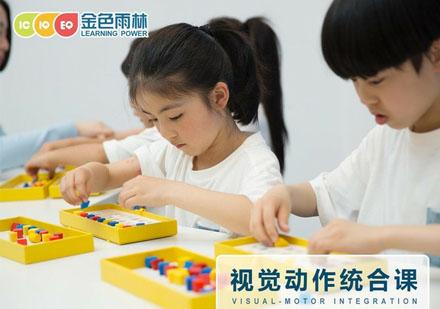 兒童視覺動作統合課程