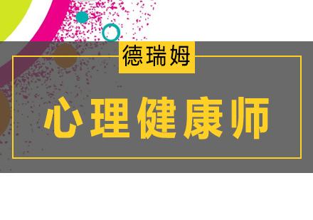 北京心理咨詢師培訓-心理健康師培訓