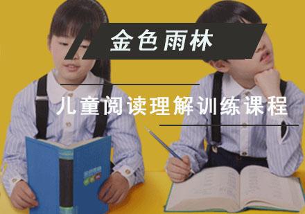 兒童閱讀理解訓練課程