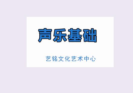 广州唱歌培训-声乐基础课程