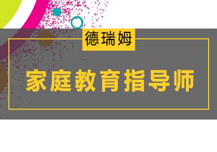 北京婚姻家庭咨詢師培訓-家庭教育指導師培訓