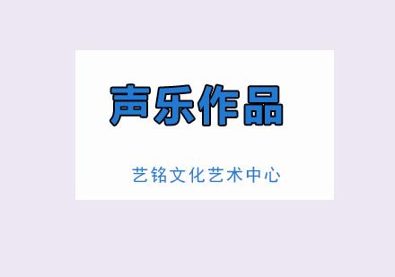 广州唱歌培训-声乐作品课程