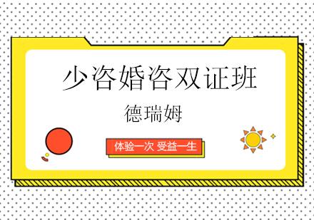 北京婚姻家庭咨詢師培訓-少咨婚咨雙證班