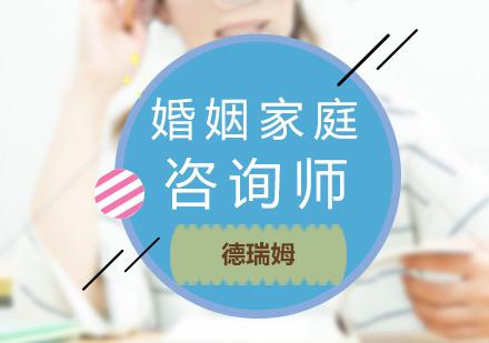 北京婚姻家庭咨詢師培訓-婚姻家庭咨詢師培訓課程