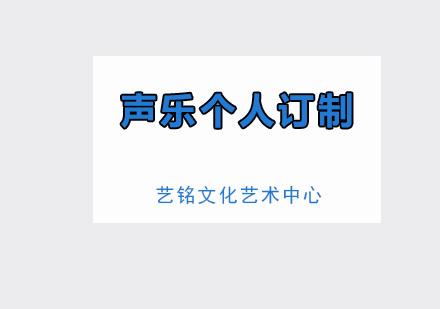 广州唱歌培训-声乐个人订制课程