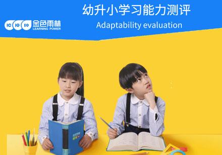 幼升小學習能力測評課程