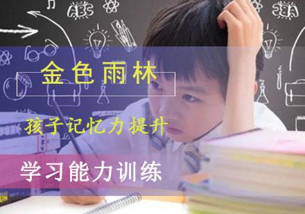 孩子記憶力差有哪些危害