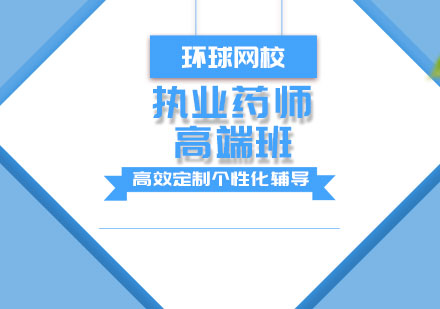 青島資格認證培訓-執業藥師高端班