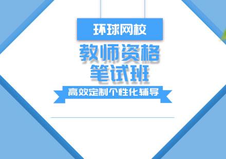 青島全國教師資格證培訓-教師資格筆試班