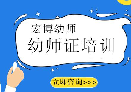 北京幼師資格證培訓-幼師證培訓班