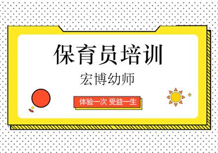 北京保育員培訓-保育員培訓班