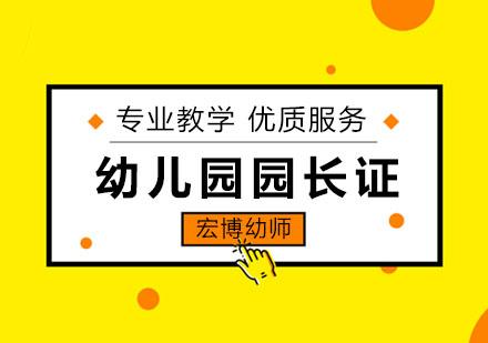 北京園長證培訓-幼兒園園長證培訓班