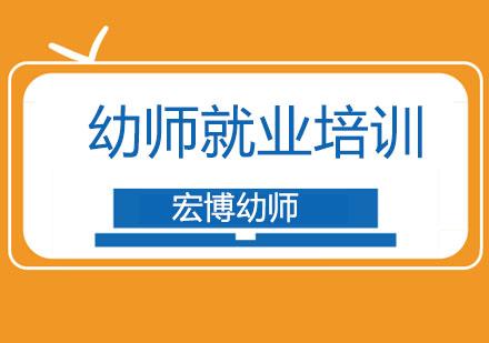 北京幼師資格證培訓-幼師就業培訓班