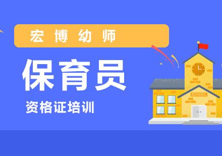 北京保育員培訓-保育員就業培訓班