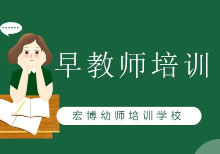 北京早教師培訓-早教師培訓班
