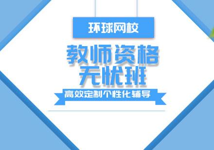 青島全國教師資格證培訓-教師資格無憂班