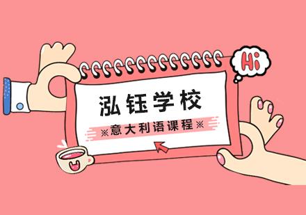 上海意大利語培訓-意大利語課程