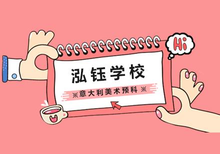 上海國際預科培訓-意大利美術預科