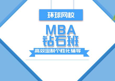 mba鉆石班