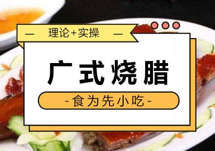 福州冷菜鹵水培訓-廣式燒臘培訓課程