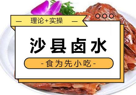 福州冷菜鹵水培訓-沙縣鹵水培訓課程