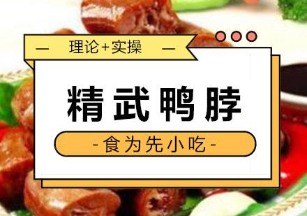福州冷菜鹵水培訓-精武鴨脖培訓課程