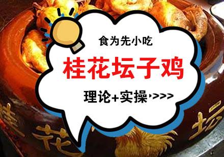 福州冷菜鹵水培訓-桂花壇子雞培訓課程