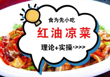 福州冷菜鹵水培訓-紅油涼菜培訓課程