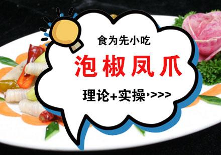 福州冷菜鹵水培訓-泡椒鳳爪培訓課程