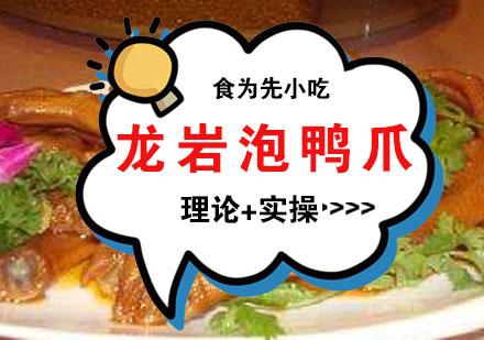 福州冷菜鹵水培訓-龍巖泡鴨爪培訓課程