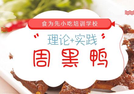福州冷菜鹵水培訓-周黑鴨培訓課程