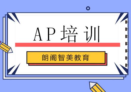 北京AP培訓-AP培訓班