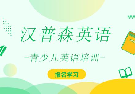 上海青少兒英語培訓-青少兒英語培訓