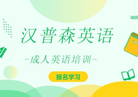 上海實用英語培訓-成人英語培訓