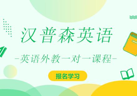 上海青少兒英語培訓-英語外教一對一課程