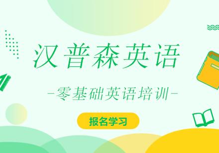 上海職場英語培訓-零基礎英語培訓