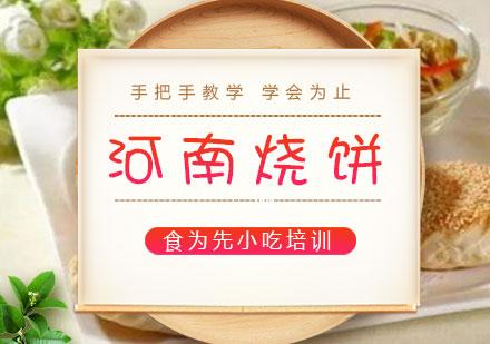 福州特色小吃培訓-河南燒餅培訓課程