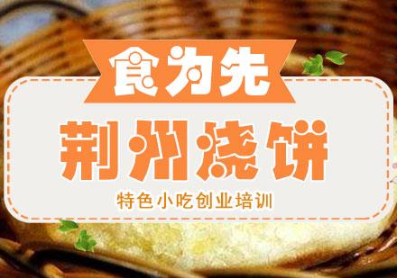 福州特色小吃培訓-荊州燒餅培訓課程