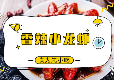 福州特色小吃培訓-香辣小龍蝦培訓課程