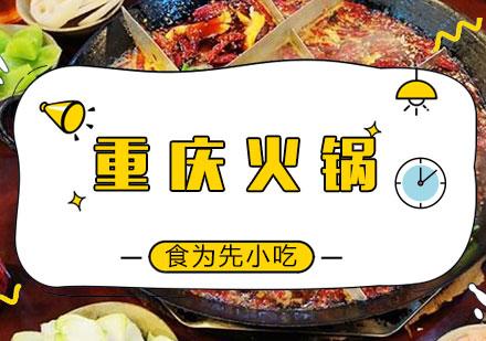 福州特色小吃培訓-重慶火鍋培訓課程