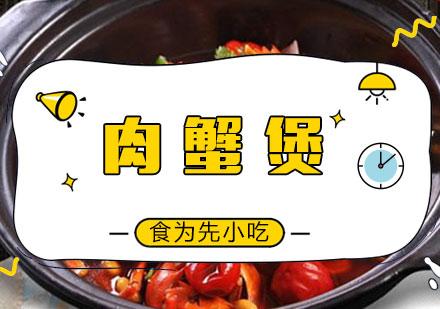 福州特色小吃培訓-肉蟹煲培訓課程
