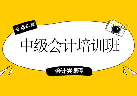 青島會計中級培訓-中級會計培訓班