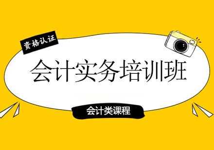 青島會計實操培訓-會計實務培訓班