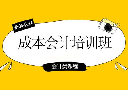 青島會計初級培訓-成本會計培訓班