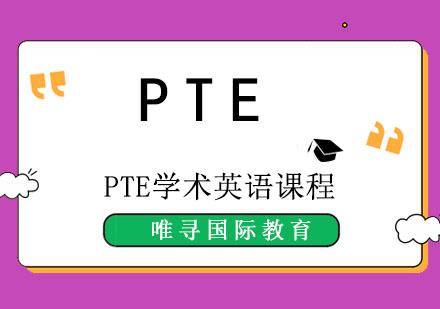 PTE學術英語課程