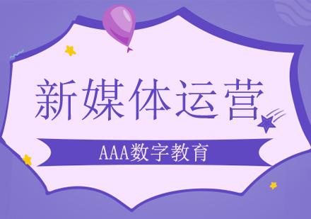 北京多媒體設計培訓-新媒體運營培訓班