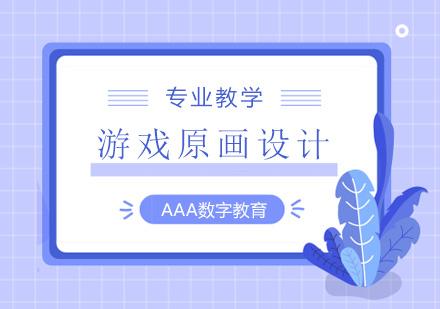 北京游戲設計培訓-游戲原畫設計培訓